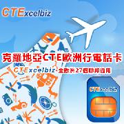 克羅地亞CTE歐洲行電話卡(CTExcelbiz)