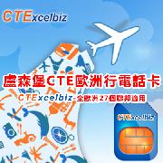 盧森堡CTE歐洲行電話卡(CTExcelbiz)