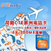 荷蘭歐洲行CTE上網電話卡(300MB上網流量)