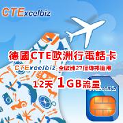 CTE德國歐洲行上網電話卡(1G流量)