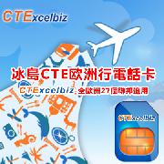 冰島CTE歐洲行電話卡(CTExcelbiz)