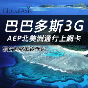 巴巴多斯AEP北美洲通行上網卡套餐(高速3G流量)