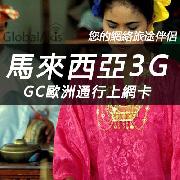 馬來西亞GC亞洲通行上網卡套餐(高速3G流量)