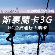 斯裏蘭卡GC亞洲通行上網卡套餐(高速3G流量)