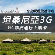 坦桑尼亞GC非洲通行上網卡套餐(高速3G流量)