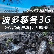 波多黎各GC北美洲通行上網卡套餐(高速3G流量)