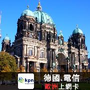 德國KPN歐洲皇家電信3G上網卡(500MB或1GB)