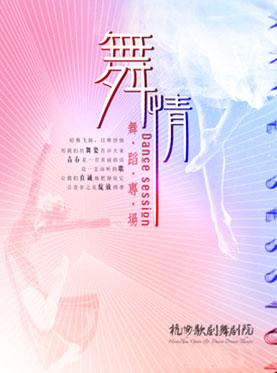 """2016-2017""""新春歡樂頌""""舞蹈專場《舞情》 (2017年01月14日)"""