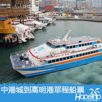 香港中港城到高明港單程船票(珠江船務)