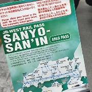 [電子票]山陽&山陰地區鐵路周遊券(SANYO-SAN'IN AREA PASS)
