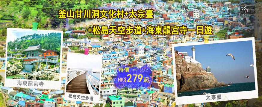 釜山甘川洞文化村+太宗臺+松島天空步道+海東龍宮寺一日遊