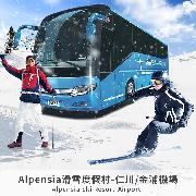 Alpensia滑雪度假村-仁川/金浦機場穿梭巴士(Alpensia-Airport)