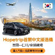 [日間]韓國首爾機場送機服務(7:00-21:00)