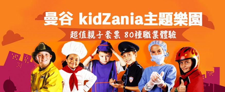 曼谷kidZania兒童主題樂園