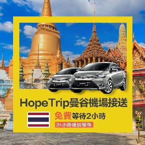 曼谷機場接機服務 24小時GPRS跟蹤車輛