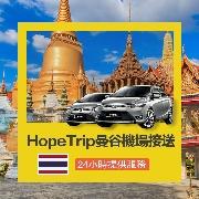 華欣酒店-曼谷機場24小時送機服務