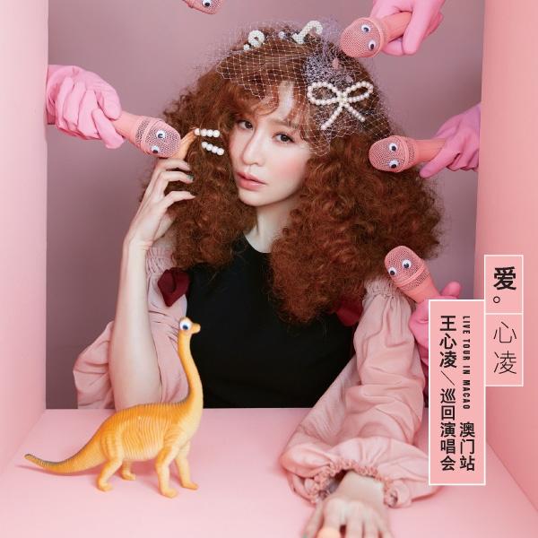 王心淩2019 CYNDILOVES2SING愛巡回演唱會-澳門站