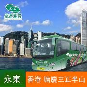東莞塘廈三正半山酒店-香港-永東巴士