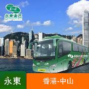 中山-香港巴士(永東巴士)
