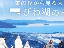 日本箱館山滑雪吊椅1日券+滑雪裝備套票(可免費遊玩兒童公園)