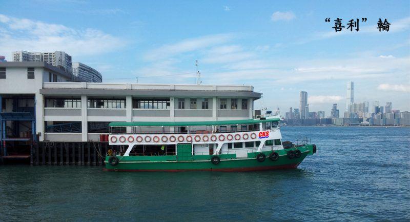 中環-紅磡渡輪服務6月28日正式起航