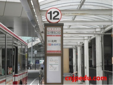 日本立川辦事處的工作時間及線路指引...