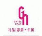 2016年第33屆中國・北京國際禮品、贈品及家庭用品展覽會