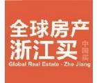2015杭州第五屆海外置業投資移民展