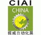 2015天津濱海第十四屆國際工業自動化展覽會