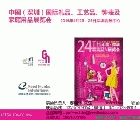 2016年第24屆深圳國際禮品、工藝品、鐘表及家居用品展覽會