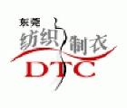 DTC2015第十六屆中國(東莞)國際紡織制衣工業技術展覽會