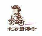 第五屆中國北方(平鄉)國際自行車、童車玩具博覽會