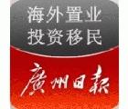 2016廣州日報第三屆(春季)海外房產投資移民展