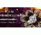 第23屆濟南國際珠寶首飾展覽會