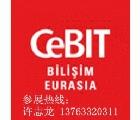 2015年第十三屆土耳其通訊電子展覽會