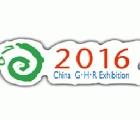 2016年第十八屆山東國際暖通空調展會