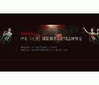 2015第六屆中國(杭州)國際佛事文化用品博覽會